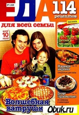 Еда для всей семьи № 01 (январь 2009)