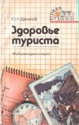 Книга Здоровье туриста
