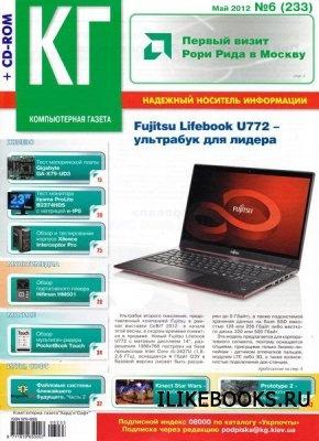 Книга Компьютерная газета Хард Софт №6 (май 2012)