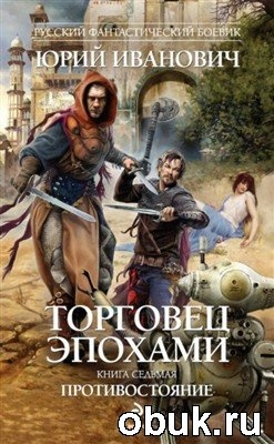Книга Торговец эпохами. Противостояние