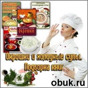 Книга Окрошки и холодные супы. Подборка книг