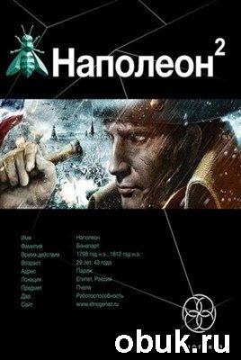 Книга Наполеон-2. Стать Богом