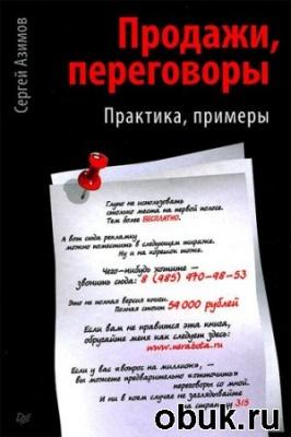 Книга Сергей Азимов - Продажи. Переговоры (аудиокнига)