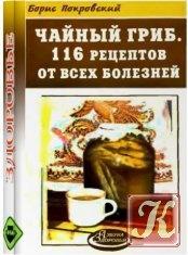 Книга Чайный гриб. 116 рецептов от всех болезней