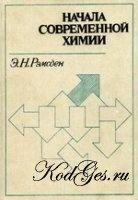 Книга Начала современной химии