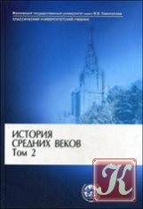 Книга История средних веков. В 2 томах. Том 2