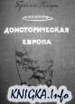 Книга Доисторическая Европа. Экономический очерк
