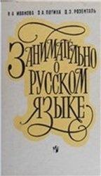 Книга Занимательно о русском языке
