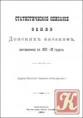 Книга Статистическое описание Земли Донских казаков (1822-1832гг)