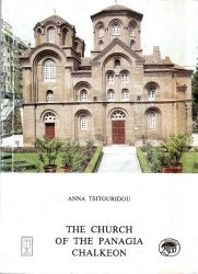 Книга The Church of the Panagia Chalkeon