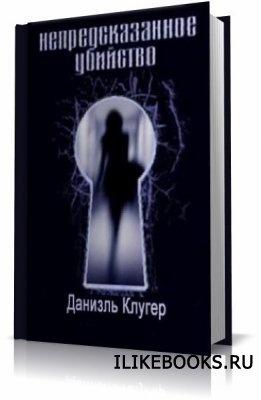 Книга Клугер Даниэль - Непредсказанное убийство (Аудиокнига)