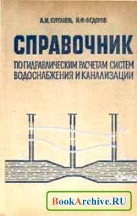 Книга Справочник по гидравлическим расчетам систем водоснабжения и канализации.