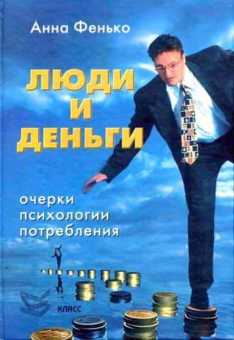 Книга Фенько Анна - Люди и деньги