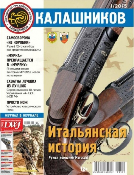 Книга Журнал: Калашников №1 (январь 2015)