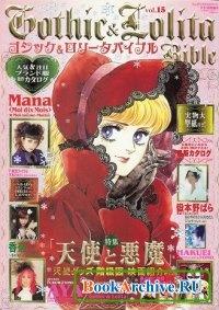Журнал Gothic & Lolita Bible №15 ,2008.