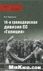 "Книга 14-я гренадерская дивизия СС ""Галиция"""