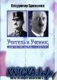 Книга Учитель и Ученик: суперагенты Альфред Редль и Адольф Гитлер