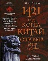 Книга 1421 год, когда Китай открыл мир