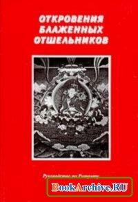 Книга Откровения Блаженных Отшельников. Руководство по Ритриту.
