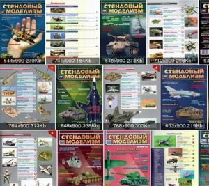 Журнал Журнал Стендовый моделизм