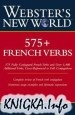 Аудиокнига Webster's New World 575+ French Verbs