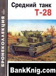 Журнал Бронеколлекция № 2001-01 (034). Средний танк Т-28