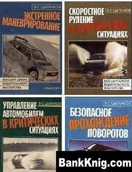 Книга 5 книг Э. С. Цыганкова по вождению автомобиля