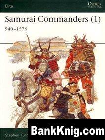 Книга Osprey Elite №125. Samurai Commanders (1) 940-1576