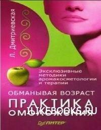Книга Дмитриевская Л. -  Обманывая возраст. Практика омоложения