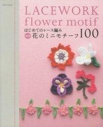 Журнал Lacework Flower Motif 100