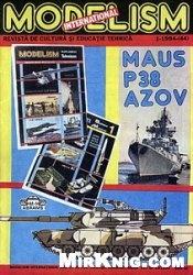 Журнал Modelism   №1  1994