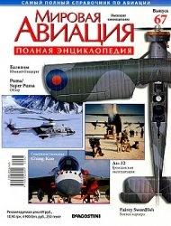 Журнал Мировая авиация №67 2010