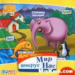 Книга Английский для детей. Мир вокруг нас. 6-11 лет