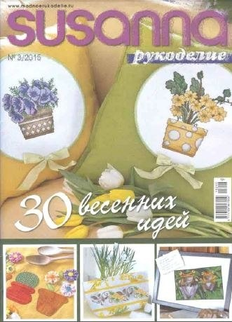 Книга Журнал: Susanna рукоделие №3 (2015)