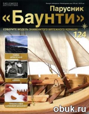Парусник Баунти №124 (2014)