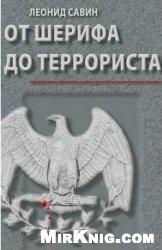 Книга От шерифа до террориста