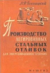 Книга Производство легированных стальных отливок для энергомашиностроения