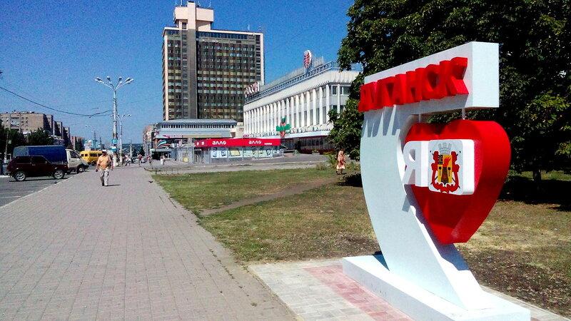 Я люблю Луганск-Оборонная.jpg
