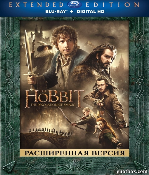 Хоббит: Пустошь Смауга / The Hobbit: The Desolation of Smaug [EXTENDED] (2013/BDRip/HDRip/3D)
