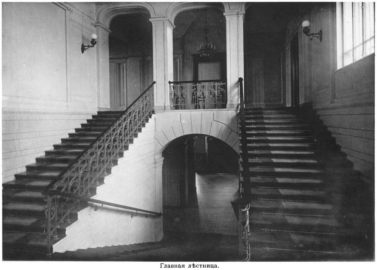 18. Главная лестница