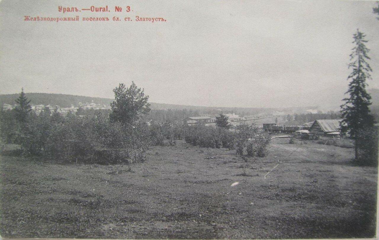 Железнодорожный поселок близ станции Златоуст