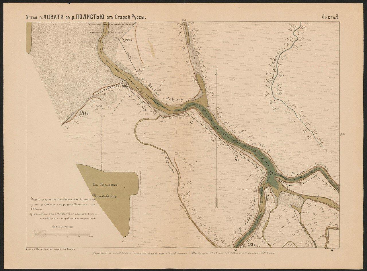 44. Устье реки Ловати с рекою Полистью от Старой Руссы