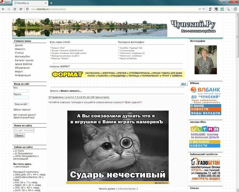 Chunskiy.Ru. Скриншот 07.05.14