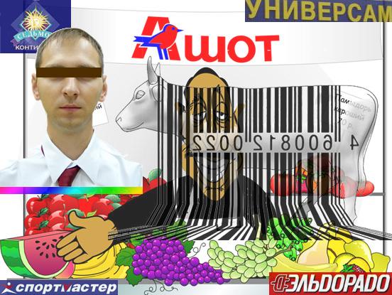 Обмани супермаркет! Программы для создания штрих-кодов