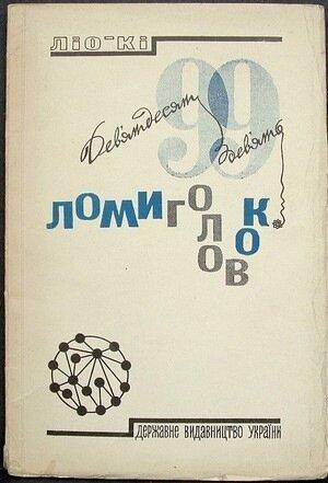 99 головоломок, Киев, 1928 г.