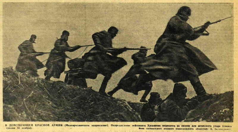 «Известия», 16 ноября 1941 года