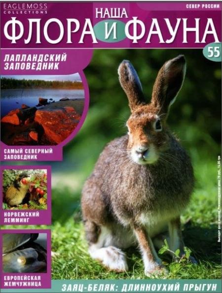Журнал: Наша флора и фауна №55 (2014)