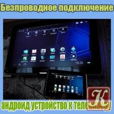 Книга Книга Безпроводное подключение андроид устройство к телевизору