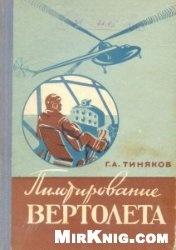 Книга Пилотирование вертолета