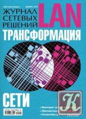 Журнал Книга Журнал сетевых решений LAN №12 декабрь 2013
